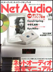 Net Audio 2014 Summer